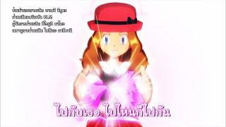 getlinkyoutube.com-Pokémon Thailand Official Song (ED: ไปไหนไปกัน/ เซเรนา)