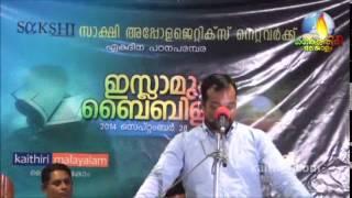 getlinkyoutube.com-Islam & Bible - SAKSHI Program - Jerry Thomas - Kaithiri.Com - Malayalam