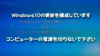 getlinkyoutube.com-Windows7~Windows10へアップグレード