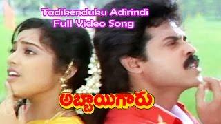 Tadikenduku Adirindi Full Video Song   Abbaigaru   Venkatesh   Meena   Satyanarayana   ETV Cinema