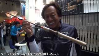 getlinkyoutube.com-シマノ・ワールドシャウラレッドタイプ2650FF-2【フィッシングショーOSAKA2014】