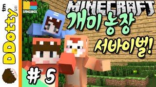 getlinkyoutube.com-궁극의 연금술!? [개미농장: 서바이벌 #5편] 마인크래프트 Minecraft - AntFarm Survival - [도티]