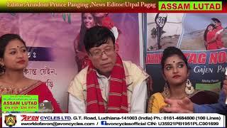 Ayang bitag nommi'ng oiya film promtion @ Assam Lutad part-1
