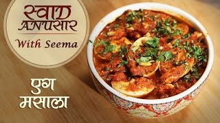 getlinkyoutube.com-Egg Masala Recipe In Hindi  - एग मसाला | Easy To Make Egg Curry Recipe | Swaad Anusaar With Seema