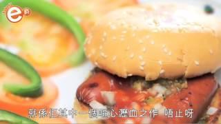 《閏密教煮》hea爆菜式呃師奶 側田教整小學雞漢堡