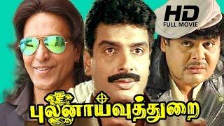 getlinkyoutube.com-Tamil Full Movie | Pulanaivuthurai [ Full HD ] | Full Action Movie | Ft. Arun Pandiyan, Babu Antony