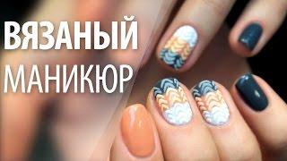 """getlinkyoutube.com-Вязаный маникюр гель-лаком: дизайн """"Свитер"""""""