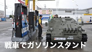 getlinkyoutube.com-戦車、給油
