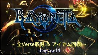 getlinkyoutube.com-ベヨネッタ2:Bayonetta2 全Verse取得&アイテム回収 Chapter14