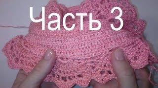 getlinkyoutube.com-3 Как вязать мини-юбку с рюшами крючком 2ая рюша Сhrochet skirt with ruffles