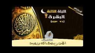 الليلة3 القارئ الحسن برعية ليالي رمضان1435هـ