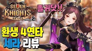 getlinkyoutube.com-세븐나이츠 사황 환생 4연타! + 신캐 세라 모험 쫄작 결투장 리뷰 [Seven Knights] - 기리
