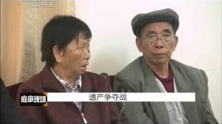 getlinkyoutube.com-20150523 庭审现场  遗产争夺战