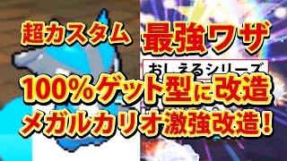 getlinkyoutube.com-【みんなのポケモンスクランブル】3DS 裏技なし メガ ルカリオ
