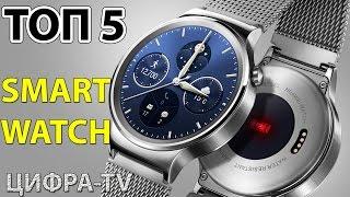 getlinkyoutube.com-Топ 5 лучших smart часов, которые вы сможете купить в 2015-2016