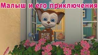 getlinkyoutube.com-Барбоскины - Малыш и его приключения (мультфильм)