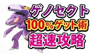 getlinkyoutube.com-【みんなのポケモンスクランブル】3DS ゲノセクト 超速攻略ゲット