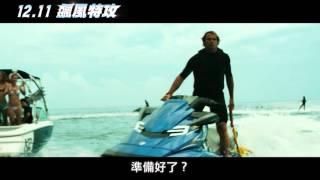 getlinkyoutube.com-1211 飆風特攻- 飛天遁地篇