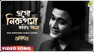 getlinkyoutube.com-Ogo Nirupama Korio Khoma | Anindita | Bengali Movie Video Song | Kishore Kumar Song