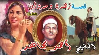 getlinkyoutube.com-الشيخ احمد مجاهد  -  قصه  زهرة ومروان