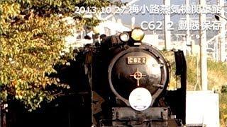 getlinkyoutube.com-2013.10.27【フルHD】梅小路蒸気機関車館 動態保存(C62形)