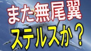 getlinkyoutube.com-【新型ステルス】ノースロップ・グラマンが勝ち取った米新型ステルス戦略爆撃機の秘密に包まれた詳細を暴露!