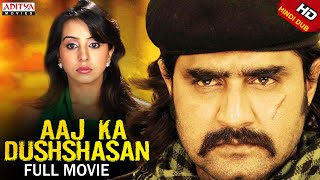 getlinkyoutube.com-Aaj Ka Dushshasan Full Movie || Srikanth, Sanjana,Tashu Kaushik