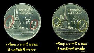 getlinkyoutube.com-L2S เหรียญ 1 บาท ราคาแพงที่สุด เพราะอะไร