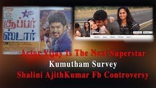 getlinkyoutube.com-Actor Vijay is the Next Superstar,Kumutham Survey-Shalini AjithKumar Facebook Controversy