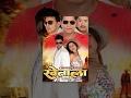 Nepali Full Movie Khetala (नेपाली चलचित्र खेताला  ) Ft.Rajesh Dhungana,Puskar Regmi,Monika dahal