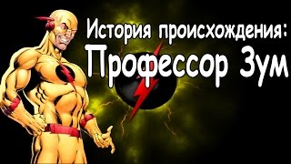 getlinkyoutube.com-Эобард Тоун. История происхождения / Professor Zoom - Reverse Flash