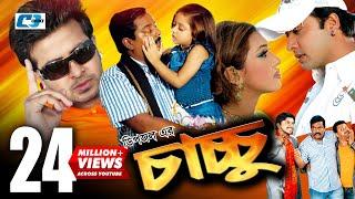 getlinkyoutube.com-Chachchu | Full HD Bangla movie |  Shakib Khan | Apu Biswas | Dipjol