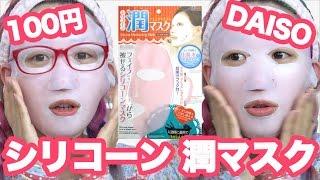 getlinkyoutube.com-【100均】ダイソーのシリコーン潤マスクがすごい!!【DAISO】 Face Mask Review