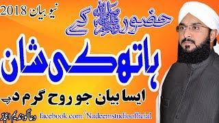 Hafiz imran aasi - Huzoor ka haath 2018 new bayan imran aasi
