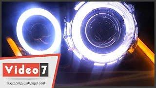 getlinkyoutube.com-بالفيديو.. تعرف على كيفية تغيير وتعديل فوانيس السيارات