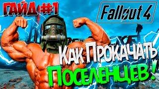 getlinkyoutube.com-Fallout 4 / Гайд / Как прокачать ПОСЕЛЕНЦЕВ