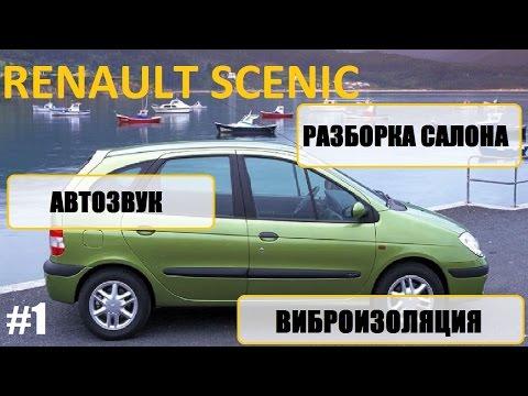 Часть 1, Renault scenic 1 разборка салона, шумоизоляция, музыка / car audio