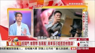 最新!房東張小姐遭拘提 獨家公布誇張對話實錄! 2015-03-18《57新聞王》3-1
