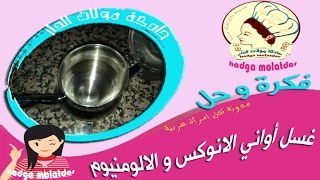 getlinkyoutube.com-غسل أواني الانوكس و الالومنيوم - Wash dishes of  stainless steel