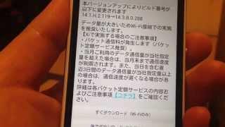 getlinkyoutube.com-【バージョンアップ】SONY Xperia Z1f SO 02F ~Android 4.4.2へバージョンアップ~