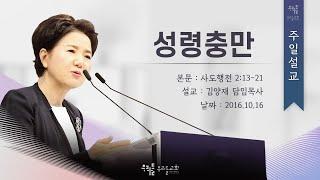 getlinkyoutube.com-[16/10/16] 김양재 목사 - 성령충만(행2:13-21)