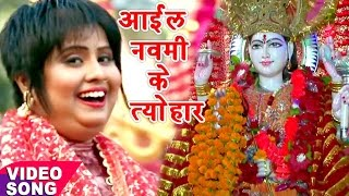 देवी गीत 2017 - आईल नवमी के त्योहार - Aail Nawmi Ke - Devi - Durga Pooja - Bhojpuri Devi Bhajan