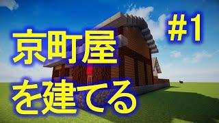 getlinkyoutube.com-マインクラフト和風建築 町屋 その1(外観)