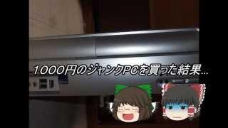 getlinkyoutube.com-ハードオフで800円でジャンクPC買った結果...
