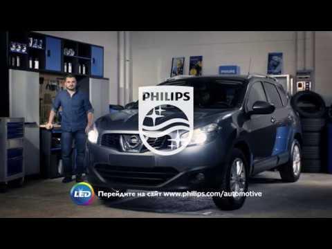 PHILIPS УЧЕБНИК - Как заменить головное освещение на вашем Nissan Qashqai на светодиодные лампы