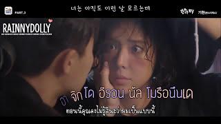 getlinkyoutube.com-[THAISUB] One More Step (한 걸음 더) - Kihyun (OST. She was pretty)