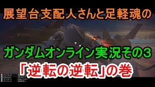 getlinkyoutube.com-展望台支配人さんと足軽魂のガンダムオンライン実況動画その3