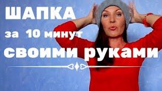 getlinkyoutube.com-ШАПКА ЗА 10 МИНУТ СВОИМИ РУКАМИ/ ПРОСТО