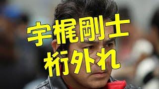 getlinkyoutube.com-宇梶剛士桁外れ伝説