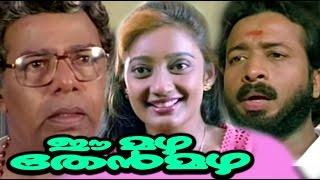 getlinkyoutube.com-Ee Mazha Thenmazha Malayalam Full Movie | Sudheesh, Thilakan | Malayalam Full Length Movie 2016